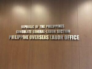 フィリピン共和国総領事館労働省 様
