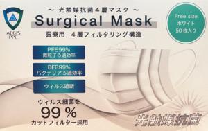 光触媒抗菌マスク ナノエース